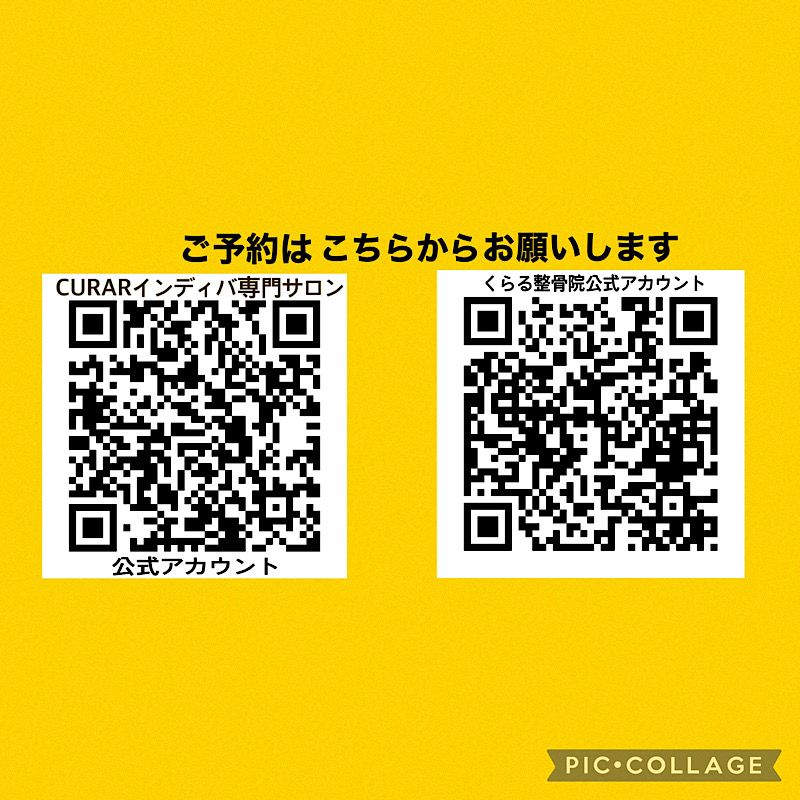 下北沢駅徒歩1分CURAR(クラル)インディバ(温熱施療器)専門サロン&くらる整骨院